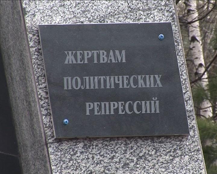 лицу Льготы реабилитированным жертвам политических репрессий в московской области мог